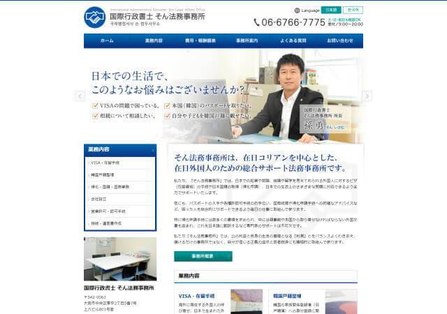 国際行政書士そん法務事務所のホームページ