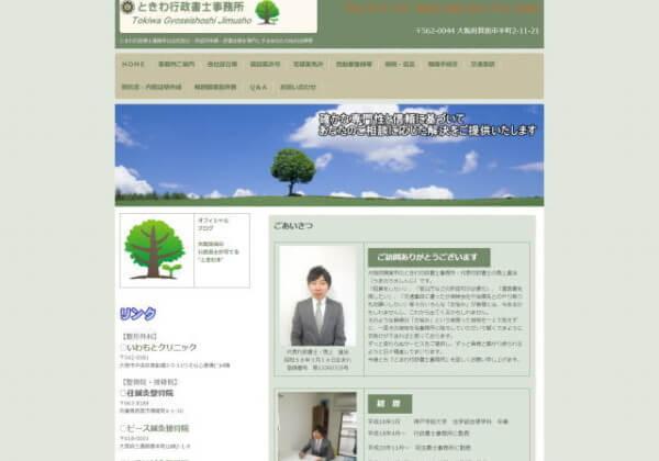 ときわ行政書士事務所のホームページ