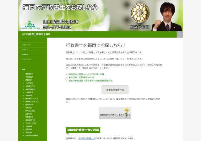 山口行政書士事務所のホームページ
