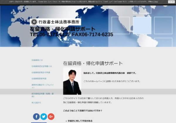 行政書士林法務事務所のホームページ