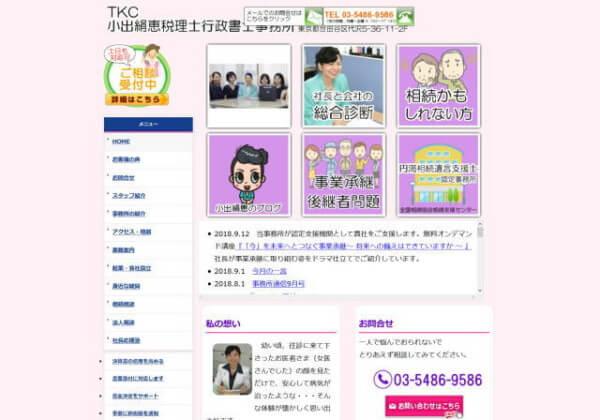 小出絹恵税理士事務所のホームページ