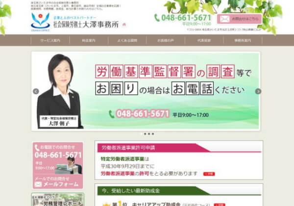 社会保険労務士大澤事務所のホームページ
