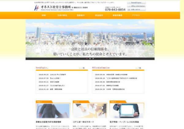 オネスト社労士事務所のホームページ