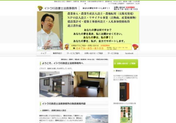 イトウ行政書士法務事務所のホームページ