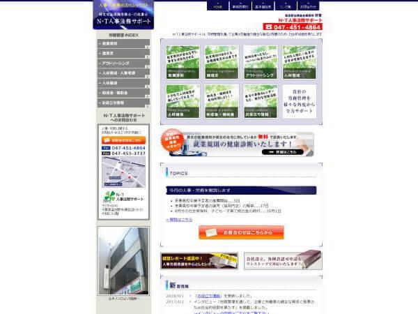 N・T人事法務サポートのホームページ
