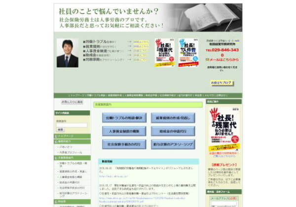 和田経営労務研究所のホームページ