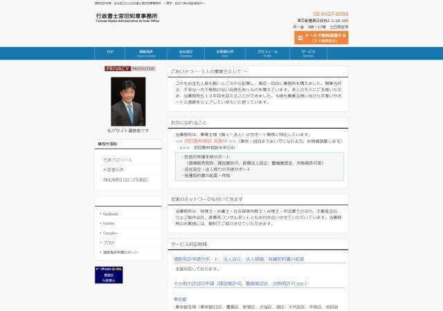 行政書士宮田知章事務所のホームページ