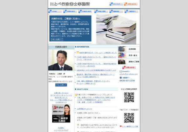 にとべ行政書士事務所のホームページ