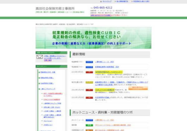 高田社会保険労務士事務所のホームページ