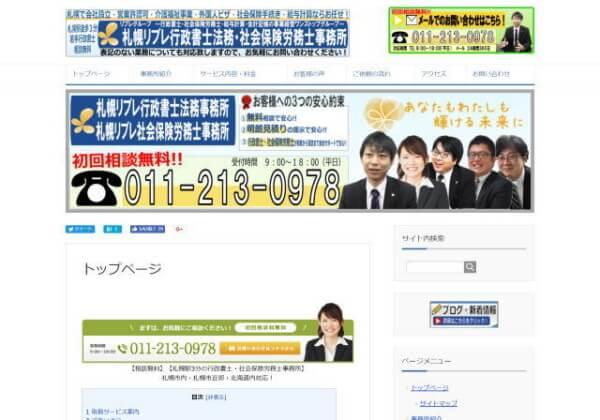 札幌リブレ行政書士法務事務所のホームページ