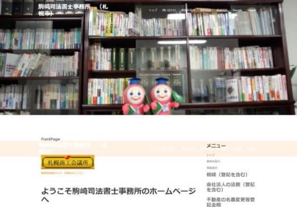 駒崎司法書士事務所のホームページ