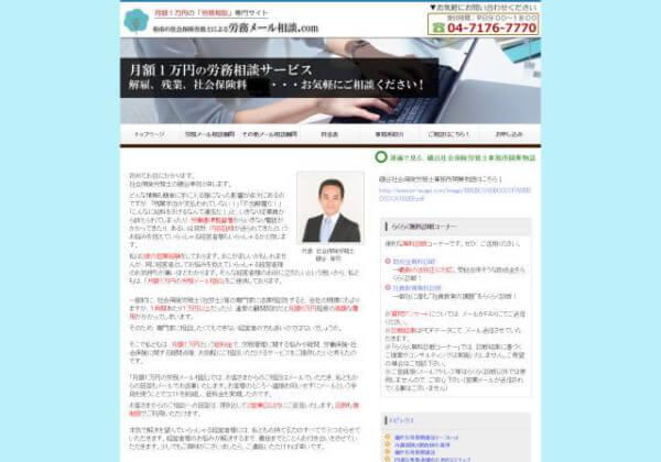 磯谷社会保険労務士事務所のホームページ