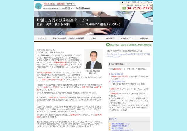 磯谷社会保険労務士事務所(千葉県柏市)