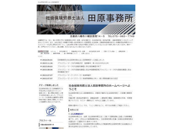 社会保険労務士法人 田原事務所のホームページ
