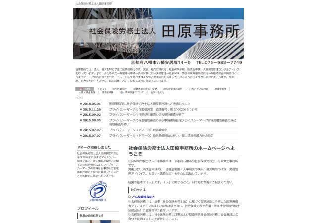 社会保険労務士法人 田原事務所(京都府八幡市)