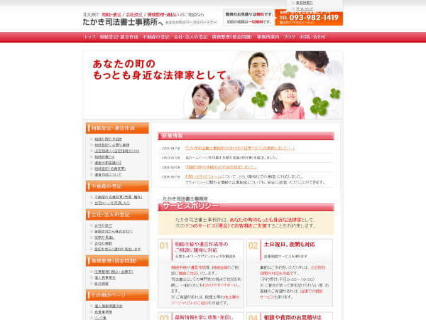 たかき司法書士事務所のホームページ