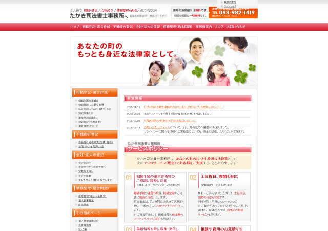 たかき司法書士事務所(福岡県北九州市)