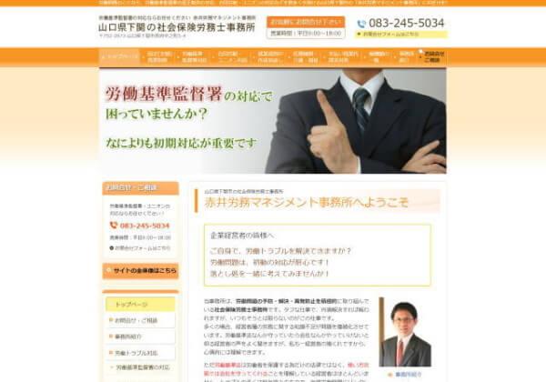 赤井労務マネジメント事務所のホームページ