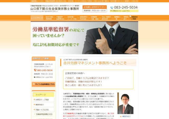 赤井労務マネジメント事務所(山口県下関市)