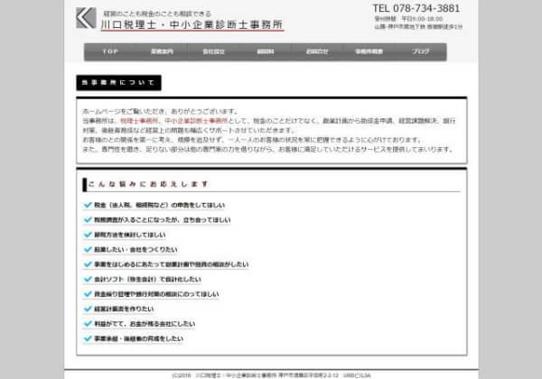 川口税理士・中小企業診断士事務所のホームページ