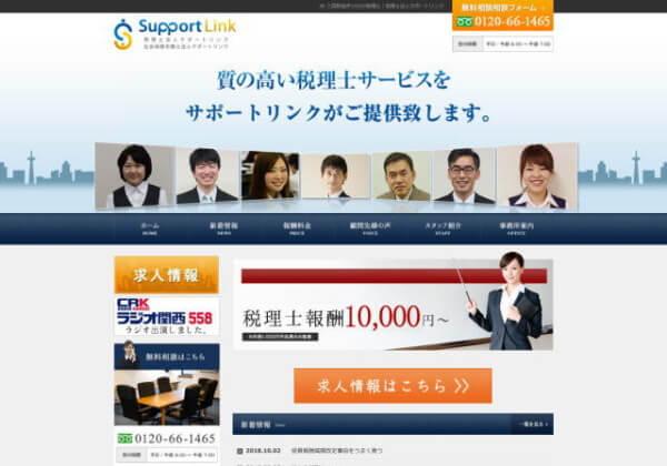 税理士法人 サポートリンクのホームページ