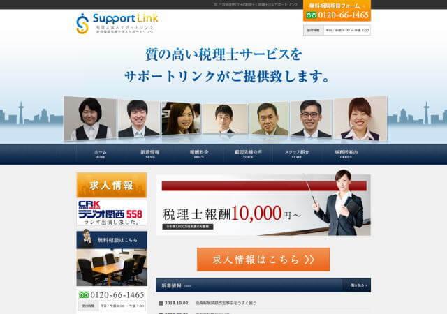 税理士法人 サポートリンク(神戸市中央区)