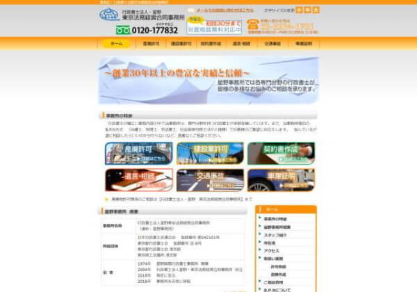 行政書士法人 星野東京法務経営合同事務所のホームページ