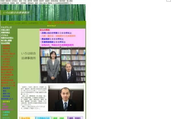 いろは綜合法律事務所のホームページ
