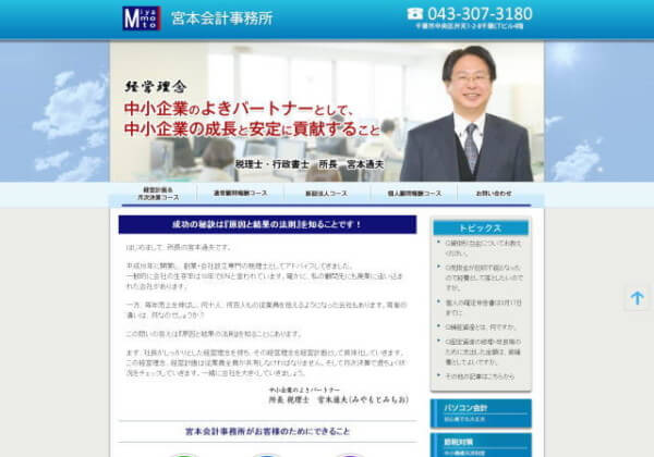 宮本会計事務所のホームページ