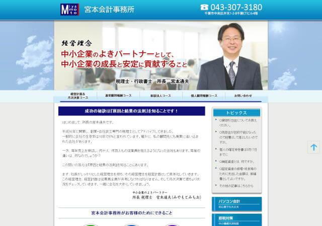 宮本会計事務所(千葉市中央区)