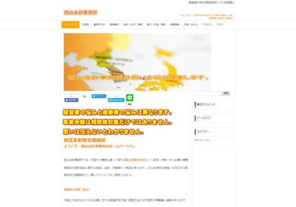 西山会計事務所のホームページ