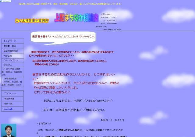 佐々木行政書士事務所のホームページ
