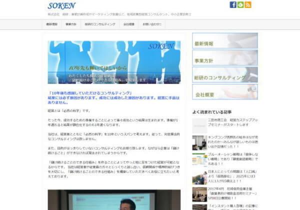 株式会社 総研のホームページ