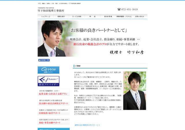 竹下 和彦 税理士事務所のホームページ
