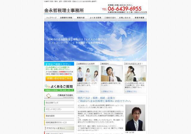 金永哲税理士事務所のホームページ