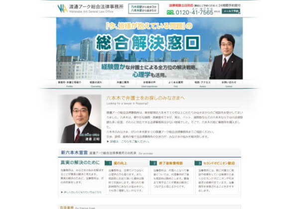 渡邉アーク総合法律事務所のホームページ
