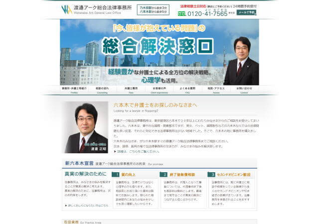 渡邉アーク総合法律事務所(東京都港区)