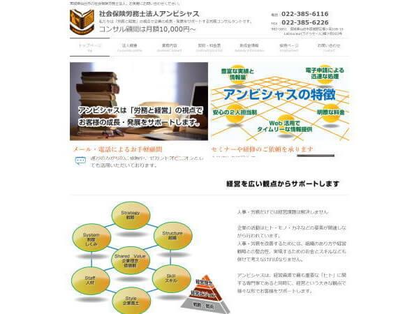 社会保険労務士法人 アンビシャスのホームページ