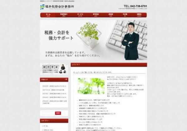 福井税務会計事務所のホームページ