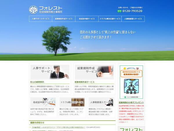 フォレスト社会保険労務士事務所のホームページ