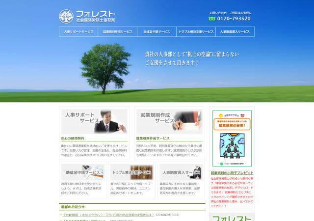 フォレスト社会保険労務士事務所(大阪市西区)