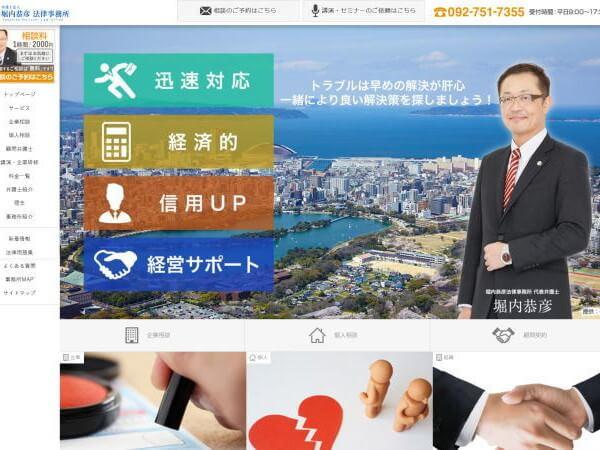 弁護士法人 堀内恭彦法律事務所のホームページ