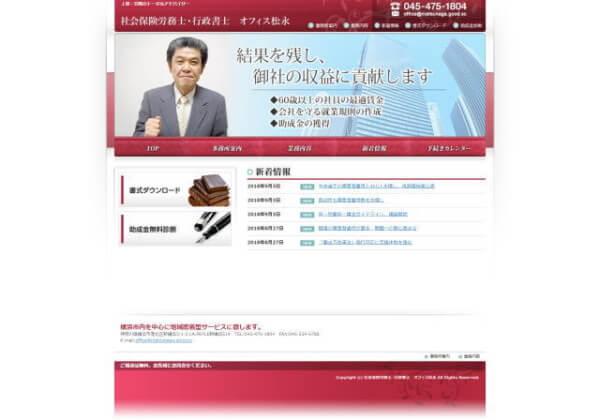 社会保険労務士・行政書士 オフィス松永のホームページ