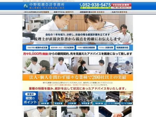 中野税務会計事務所のホームページ