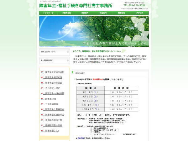 U&K行政書士・社会保険労務士・FP調査事務所のホームページ