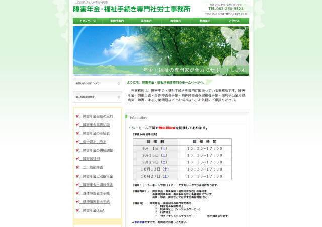 U&K行政書士・社会保険労務士・FP調査事務所(山口県下関市)
