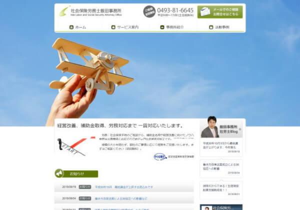 社会保険労務士 飯田事務所のホームページ