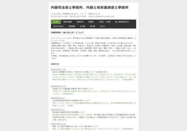 内藤司法書士事務所のホームページ