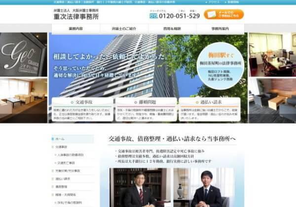 弁護士法人 大阪弁護士事務所のホームページ