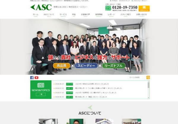 税理士法人 ASCのホームページ